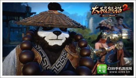《太极熊猫2 》新手礼包