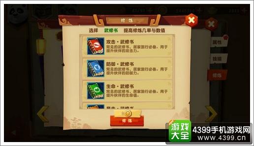 功夫熊猫3手游武修书