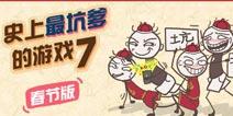 《史上最坑爹的游戏7》安卓上架 双端同台贺新春
