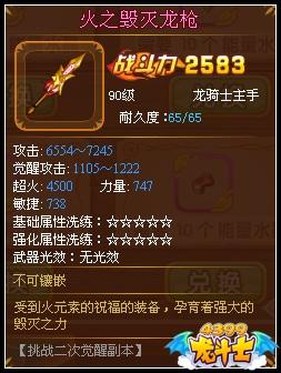 龙斗士龙骑士装备火之毁灭龙枪