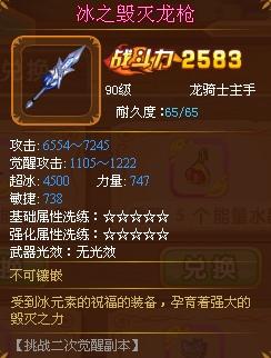 龙斗士龙骑士装备冰之毁灭龙枪