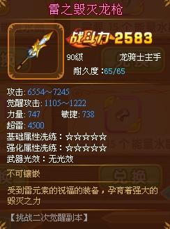 龙斗士龙骑士装备雷之毁灭龙枪