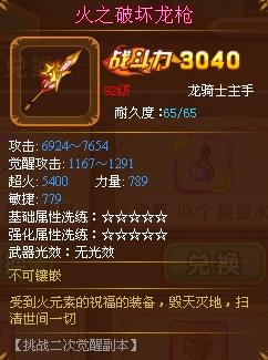 龙斗士龙骑士装备火之破坏龙枪