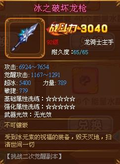 龙斗士龙骑士装备冰之破坏龙枪