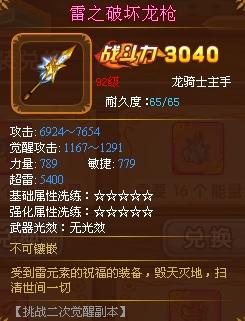 龙斗士龙骑士装备雷之破坏龙枪