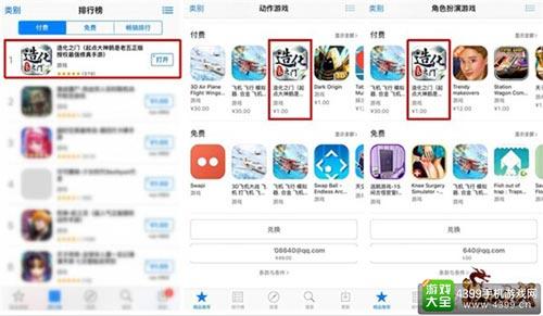 《造化之门》荣获App Store付费榜第一