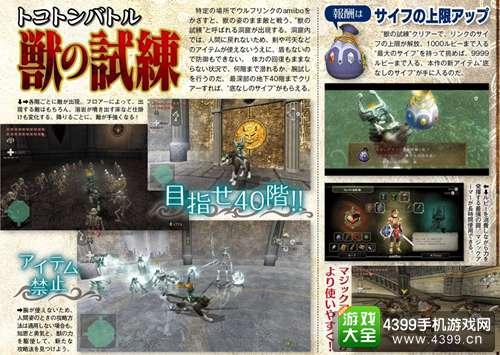 《塞尔达传说:黄昏公主HD》Amiibo效果公开 老款同样有效