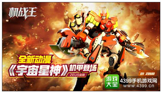 机战王春节版