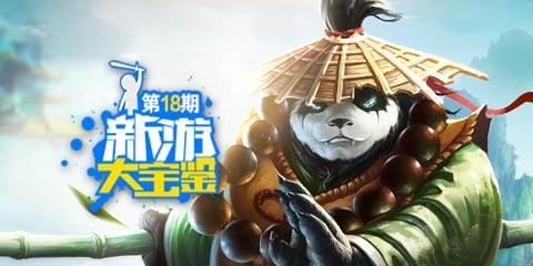 新游大宝鉴:太极熊猫2!续写传奇!