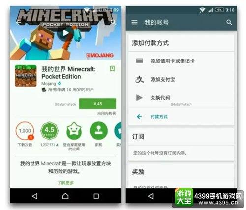 传Google Play将在3月回归中国 支持支付宝付款