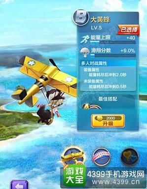 天天酷跑3D滑翔伞哪个好
