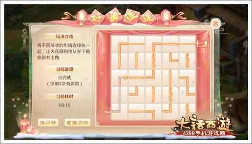 大话西游手游春节任务即将来袭 三大主题热闹过年