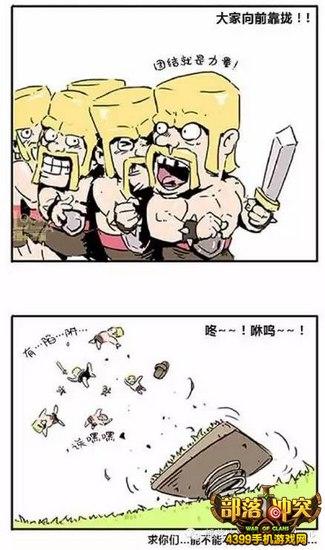 部落冲突野蛮人