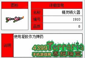 泰拉瑞亚火焰喷射器怎么得_泰拉瑞亚精灵喷火器怎么得 手机版精灵喷火器怎么得 _4399泰拉瑞亚