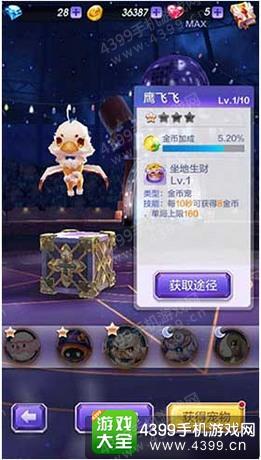 天天酷跑3D鹰飞飞技能属性介绍