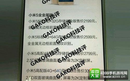 神秘网友透露小米5各版本售价 最高3099元