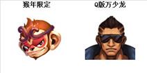 全新头像火爆登场 《火线精英手机版》邀你做猴年开拓者