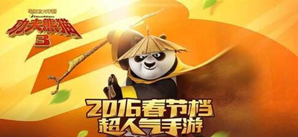 功夫熊猫3手游哪个伙伴好 伙伴强弱一览