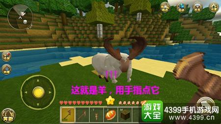 迷你世界手游生存模式羊
