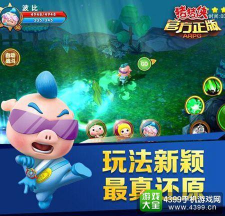猪猪侠官方正版arpg玩法
