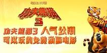 同步同名电影更新 《功夫熊猫3》手游新内容新活动来袭