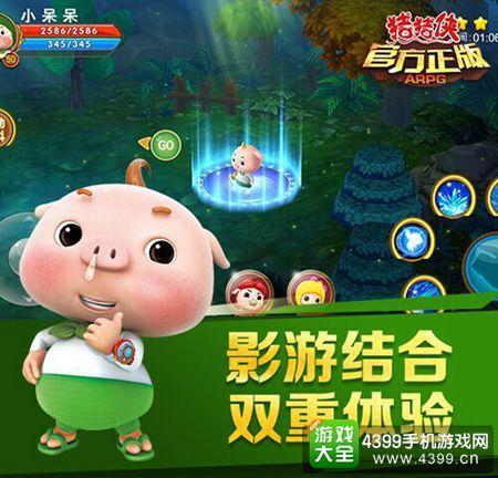猪猪侠官方正版arpg双重体验