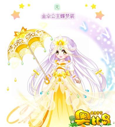 奥比岛金伞公主蝶梦装图鉴