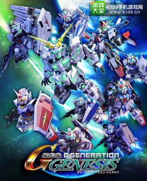 《SD高达G世纪Genesis》繁重版发布 系列首度中文化!