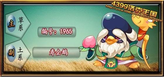 洛克王国寿企鹅