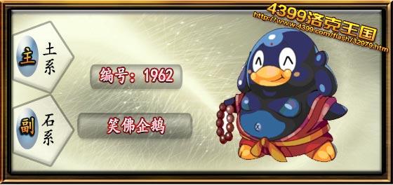 洛克王国笑佛企鹅