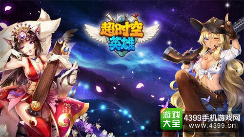 超时空英雄蝉联中国台湾排行榜第一