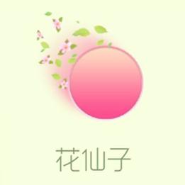 球球大作战花仙子