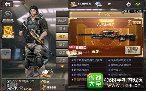 CF手游英雄武器AWM天龙