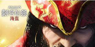 蔚蓝大海迎来一抹中国红 《刺客信条・海盗奇航》近日更新春节版本
