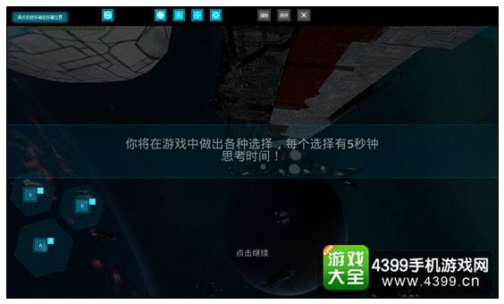 星际曙光电脑版下载 电脑版图文安装教程