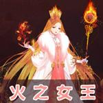奇迹暖暖火之女王