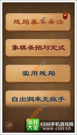天天象棋三国演义上线