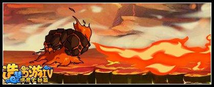 造梦西游4巨火灵怎么打 悟空打巨火灵