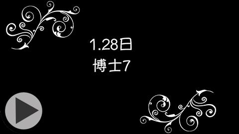 海岛奇兵1.28恐怖博士