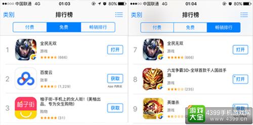 《全民无双》荣登苹果双榜榜首