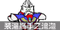 奥特曼系列OL【高手】迪迦表情