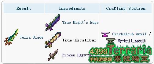 真神圣之剑id和获得方法