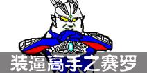 奥特曼系列OL【装逼高手】赛罗表情