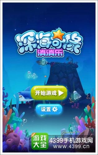 游戏以大海深处为背景,我们将看到周围密布着幽蓝的海水,各种海洋生物