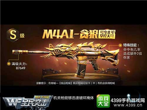 M4A1-贪狼