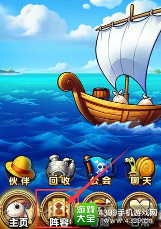 航海王强者之路阵容