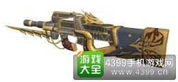 全民枪战2(枪友嘉年华)迅龙P90