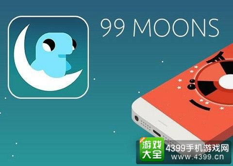 《99个月亮》