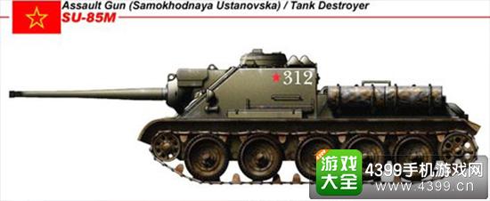 永久Su-85