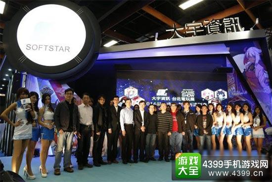 台北国际电玩展上的大宇摊位